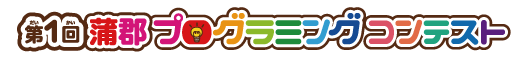 蒲郡プログラミングコンテスト